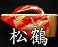 松鶴柄赤塗り・南部表付き金蒔絵ぽっくり