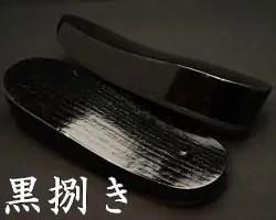 舟形 黒捌き