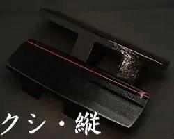 相三味 クシ目・縦