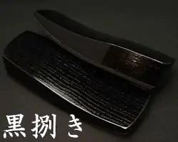 三味舟形 黒捌き