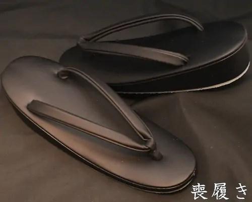喪履き・喪服用の軽装草履