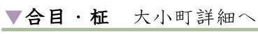 合目・柾 大小町詳細へ