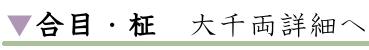 合目・柾 大千両詳細へ