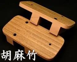 大角 胡麻竹