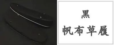 帆布草履・黒
