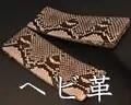 ニシキヘビ革真角草履