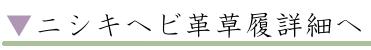 ニシキヘビ革真角草履詳細へ