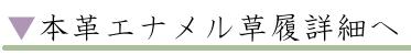 本革エナメル草履詳細へ