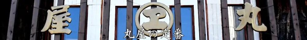 丸屋の定番商品紹介ページ