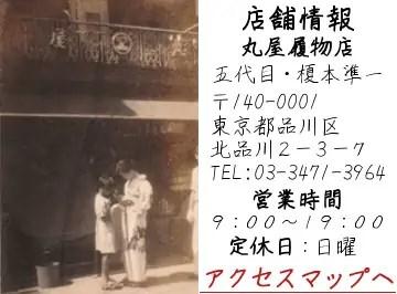昭和初期の店頭と店舗情報