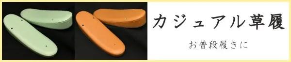 カジュアル草履