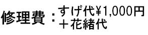 鼻緒すげ替え料金:すげ代(1000円)+鼻緒代